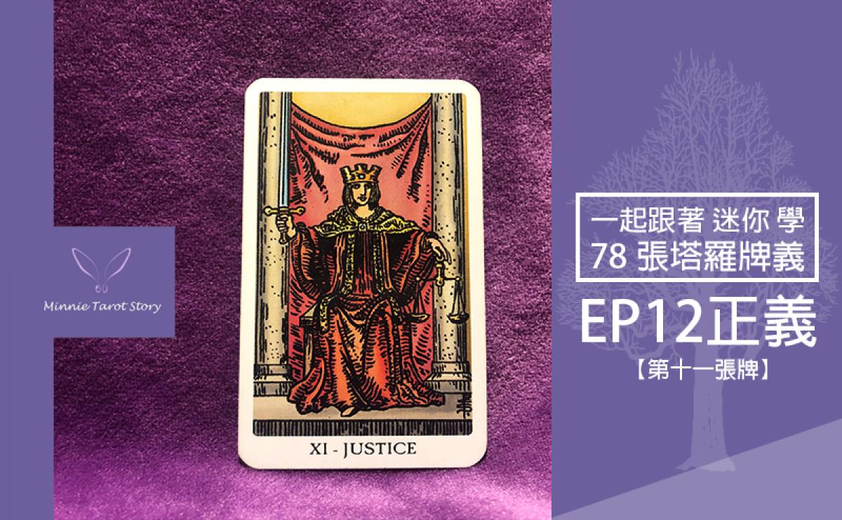 EP12塔羅78張塔羅牌義【正義】理解萬物真理,更能公正客觀的判斷事物