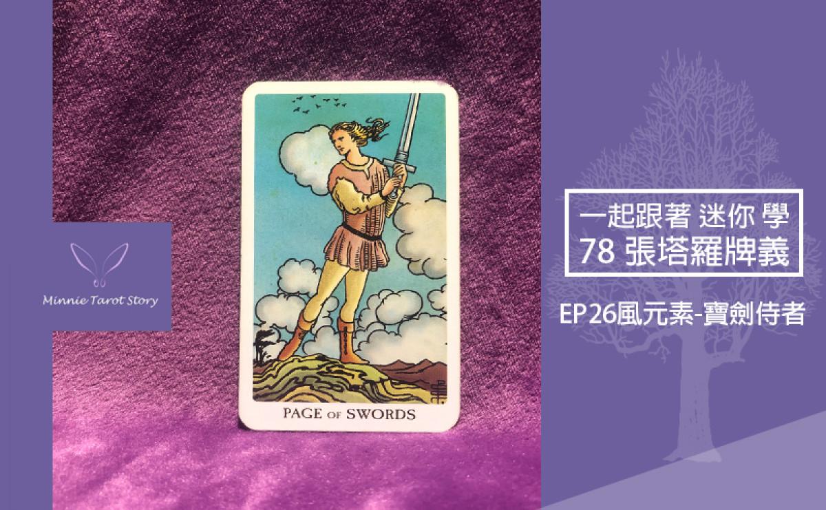 EP26塔羅78張塔羅牌義【風元素-寶劍侍者】好奇是探索的動力泉源,但過程仍然能保有小心謹慎