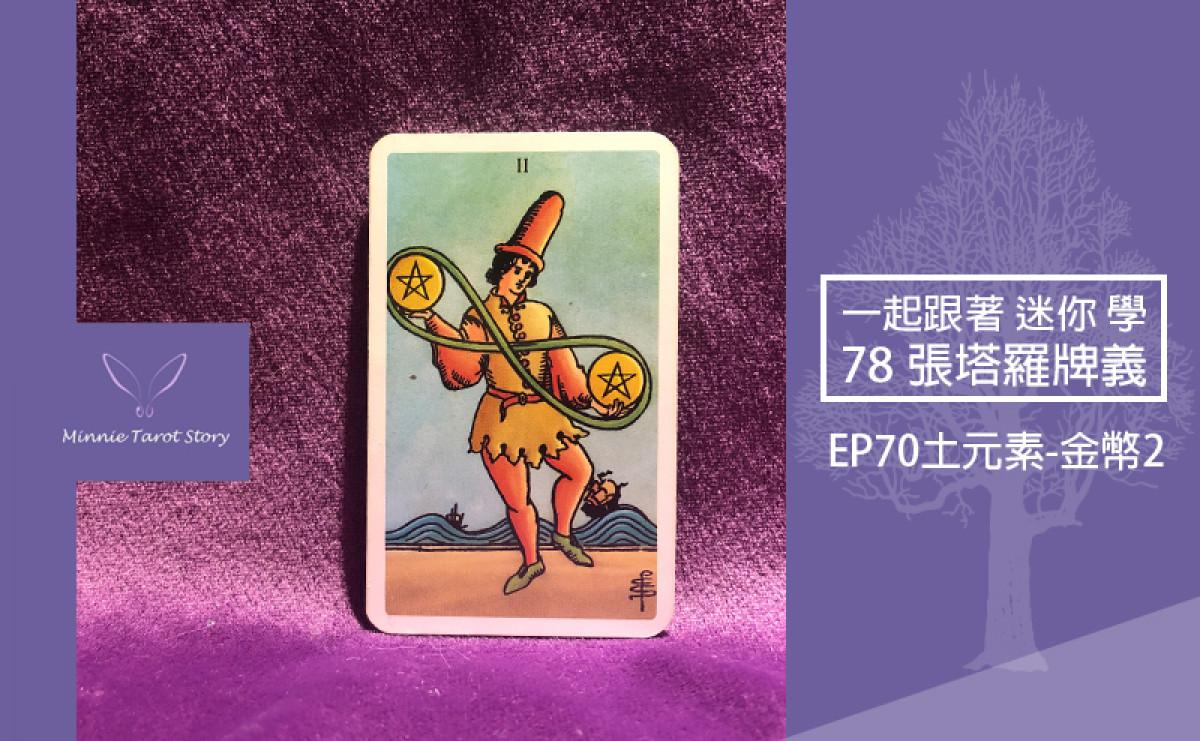 EP70塔羅78張塔羅牌義【土元素-金幣2】想辦法將事物掌握在能力範圍內
