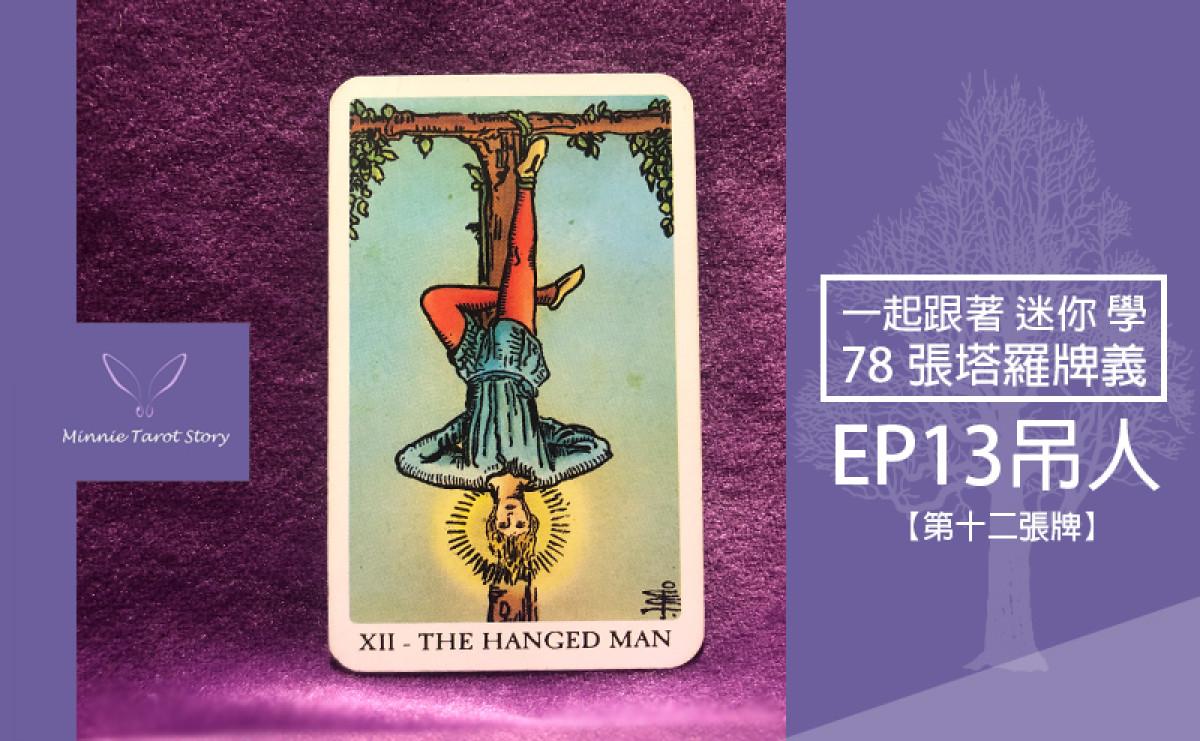 EP13塔羅78張塔羅牌義【吊人】犧牲奉獻,以退為進的在背後默默付出