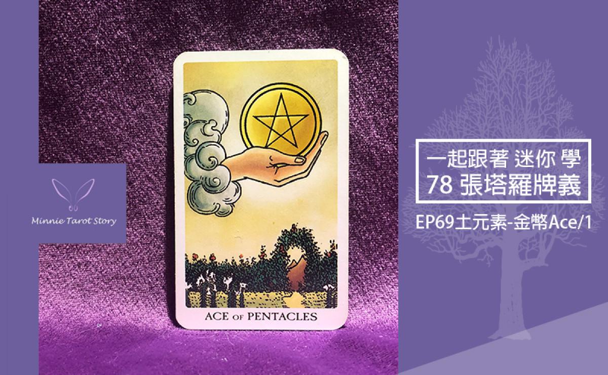 EP69塔羅78張塔羅牌義【土元素-金幣Ace/1】實力堅強,物質富足
