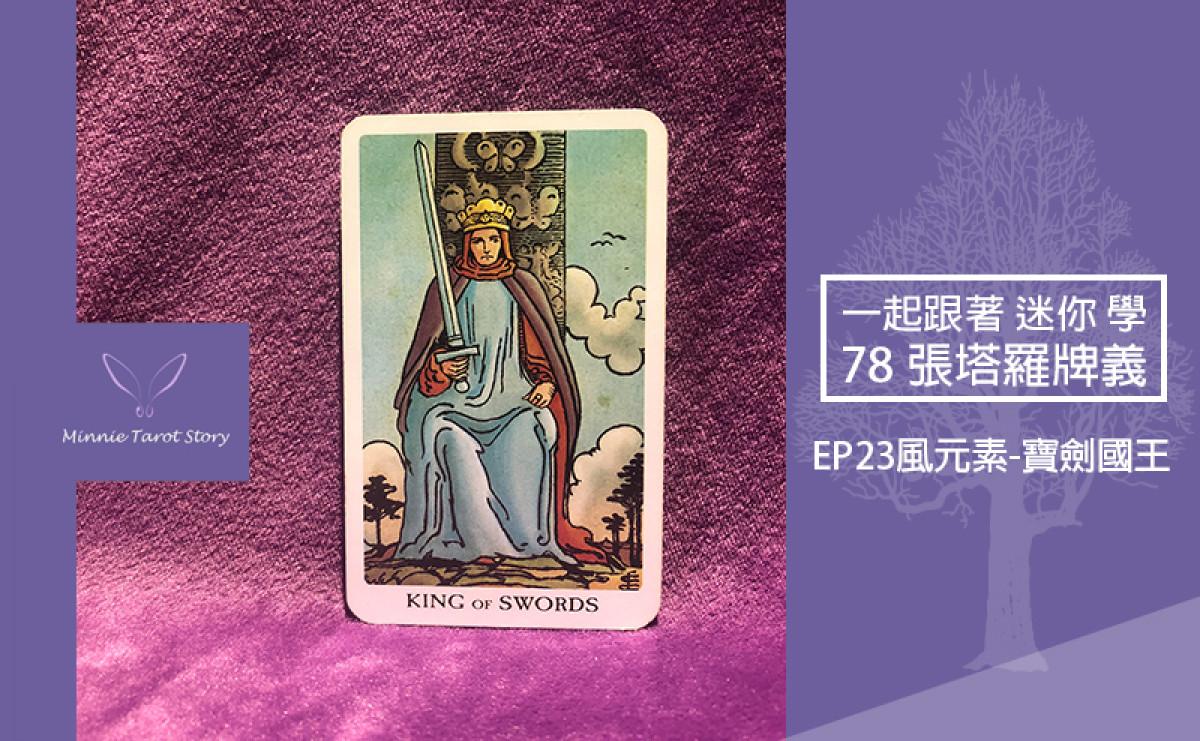 EP23塔羅78張塔羅牌義【風元素-寶劍國王】理性且冷靜,讓智慧完整發揮