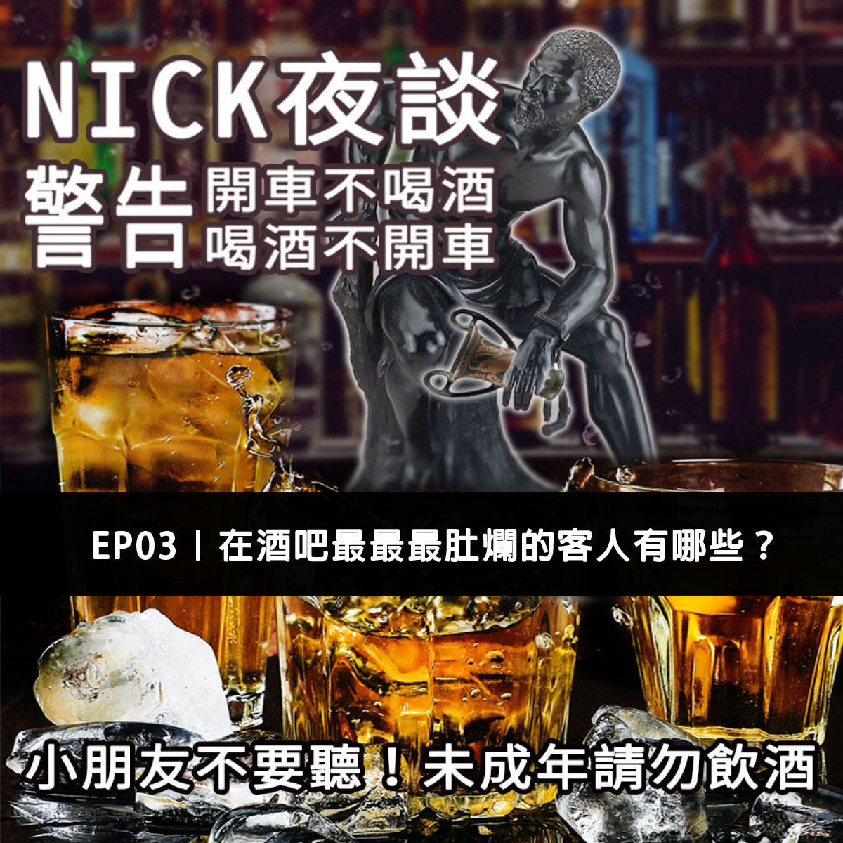 夜談第一季EP03|在酒吧最最最肚爛的客人有哪些?