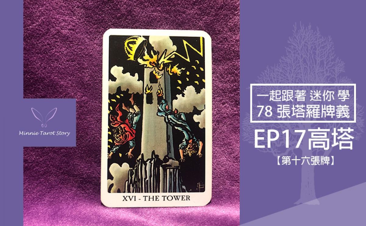 EP17塔羅78張塔羅牌義【高塔】天有不測風雲、如果沒有破壞就不會有新生