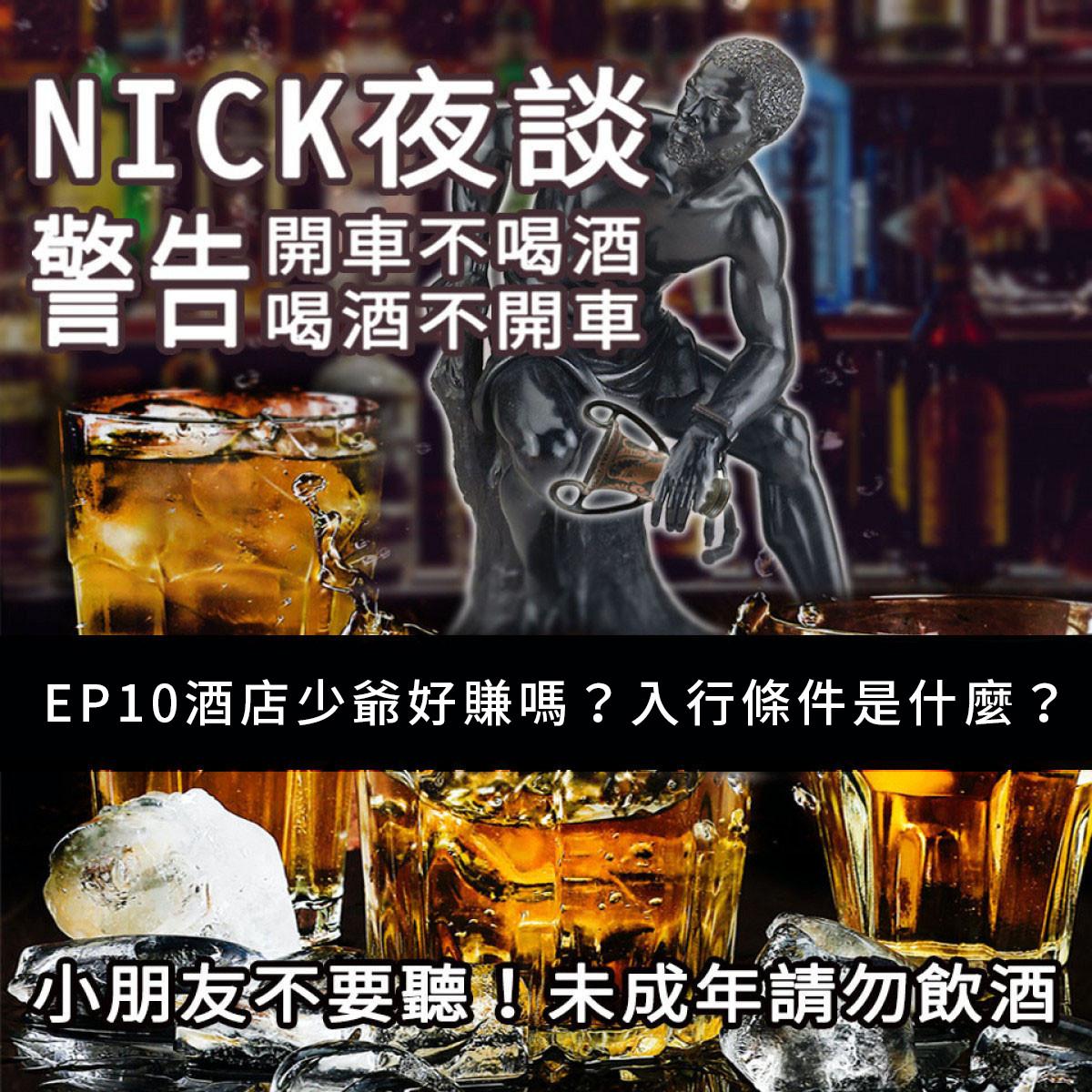 夜談第一季EP10|酒店少爺好賺嗎?入職條件是什麼呢?