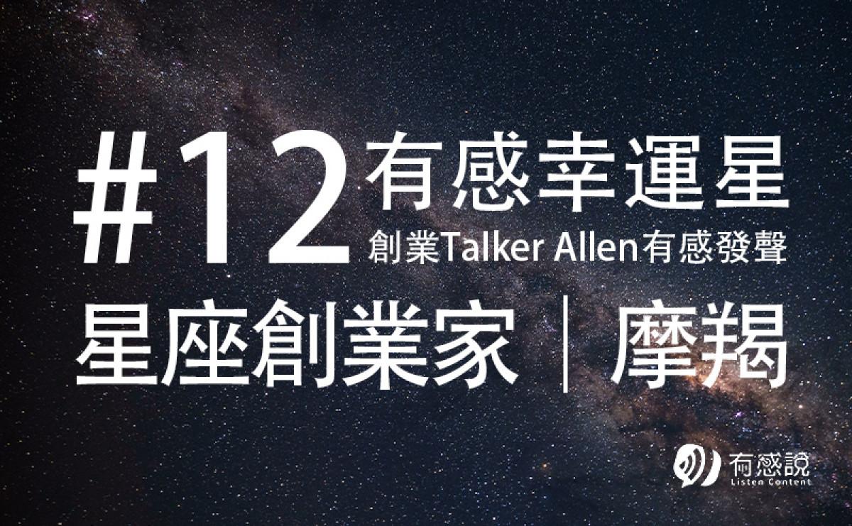 12星座創業建議|摩羯座【有感幸運星 ft. 有感說Allen】