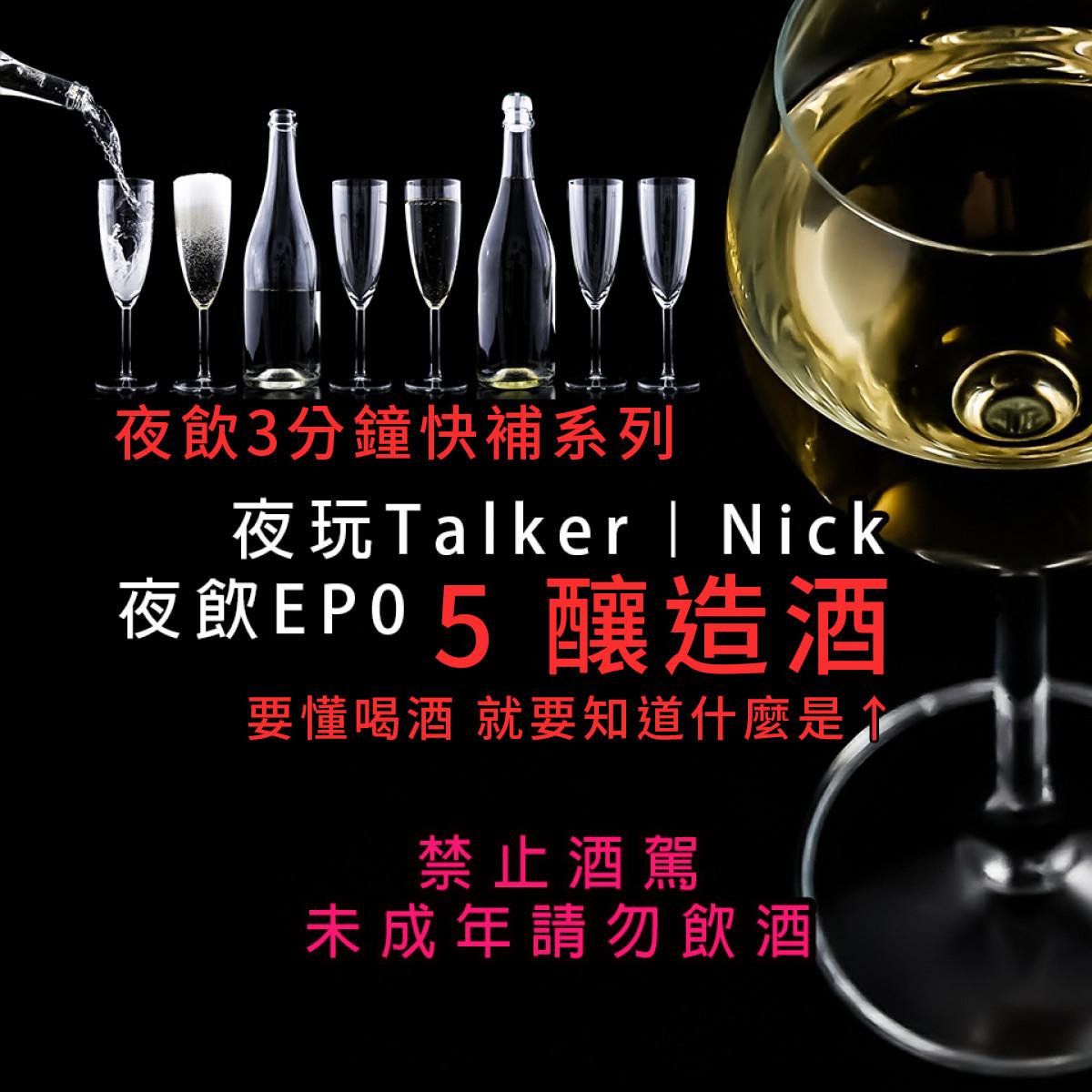 夜飲第一季EP05|3分鐘懂酒快充,什麼是釀造酒?