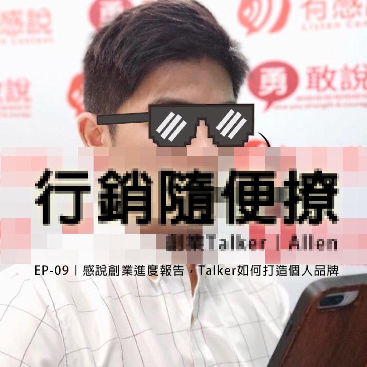 行銷隨便撩|EP09感說創業進度報告,Talker如何打造個人品牌