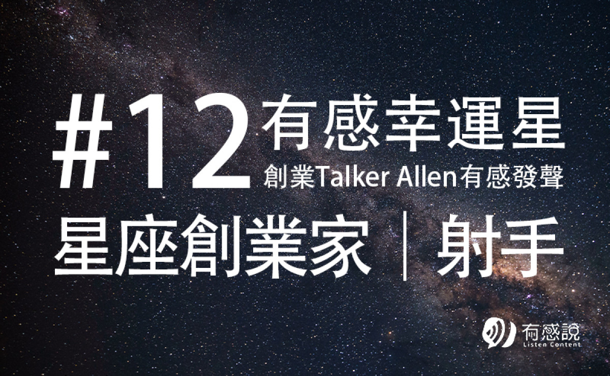 12星座創業建議|射手座【有感幸運星 ft. 有感說Allen】
