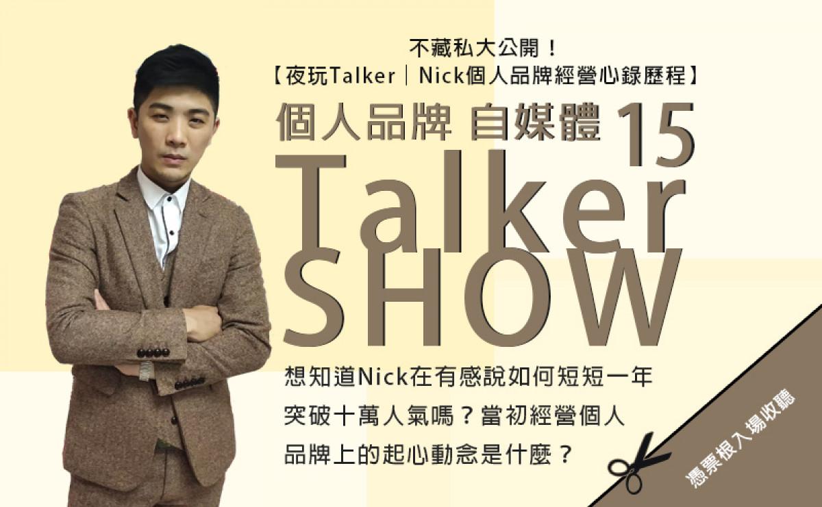 Allen的TalkerShow自媒體賺錢經驗談│夜玩Talker-Nick在有感說的十萬人氣心法,不藏私大公開!
