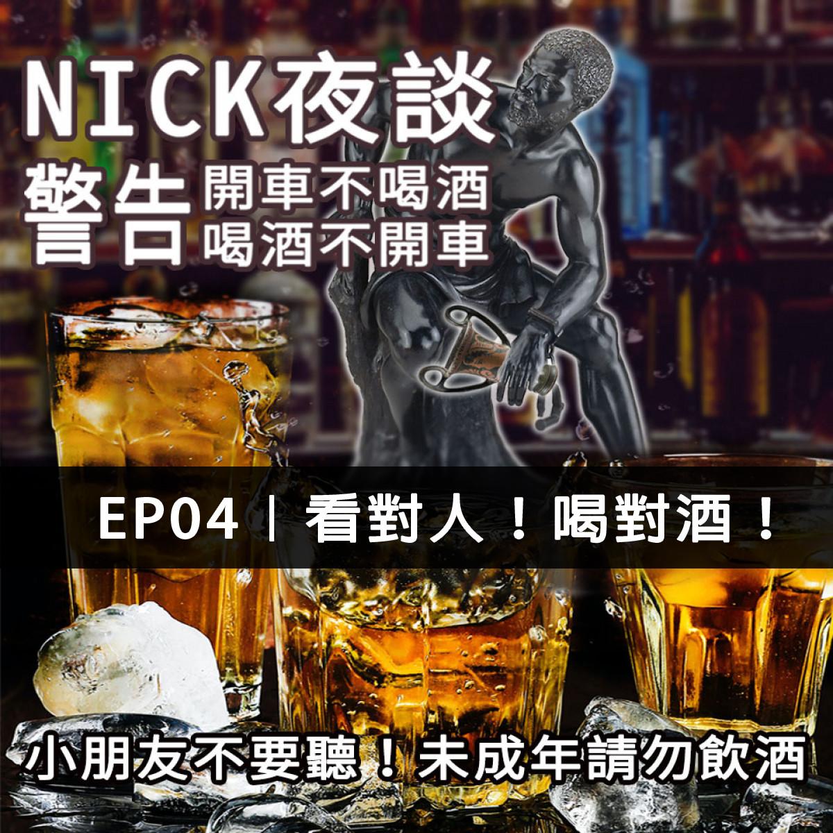 夜談第一季EP04|看對人!喝對酒!
