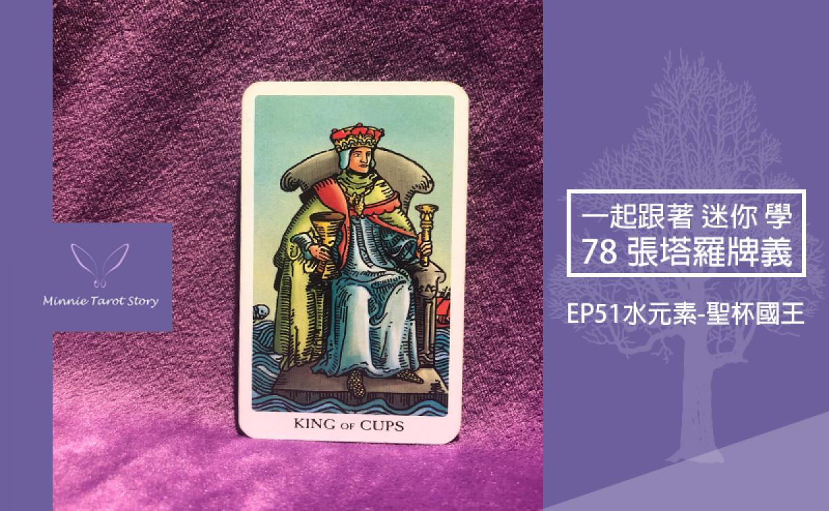 EP51塔羅78張塔羅牌義【水元素-聖杯國王】以行動表達存在感與心中有愛