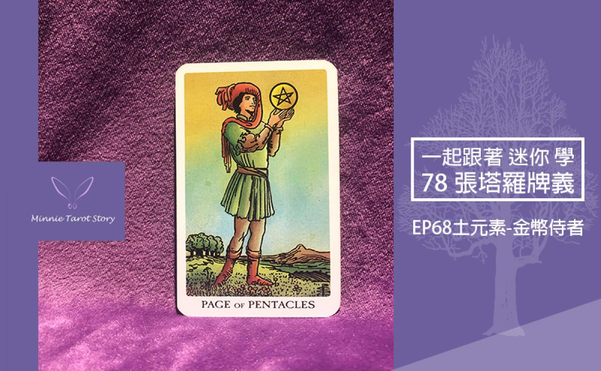 EP68塔羅78張塔羅牌義【土元素-金幣侍者】充滿探索力,用學習照亮未來
