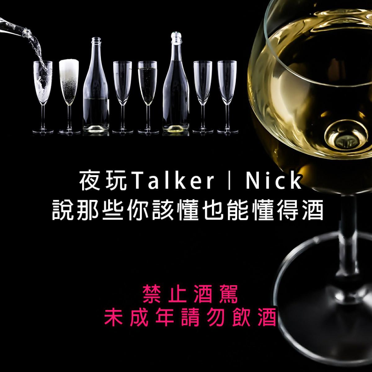 夜飲第一季EP01|長島冰茶真的要小心