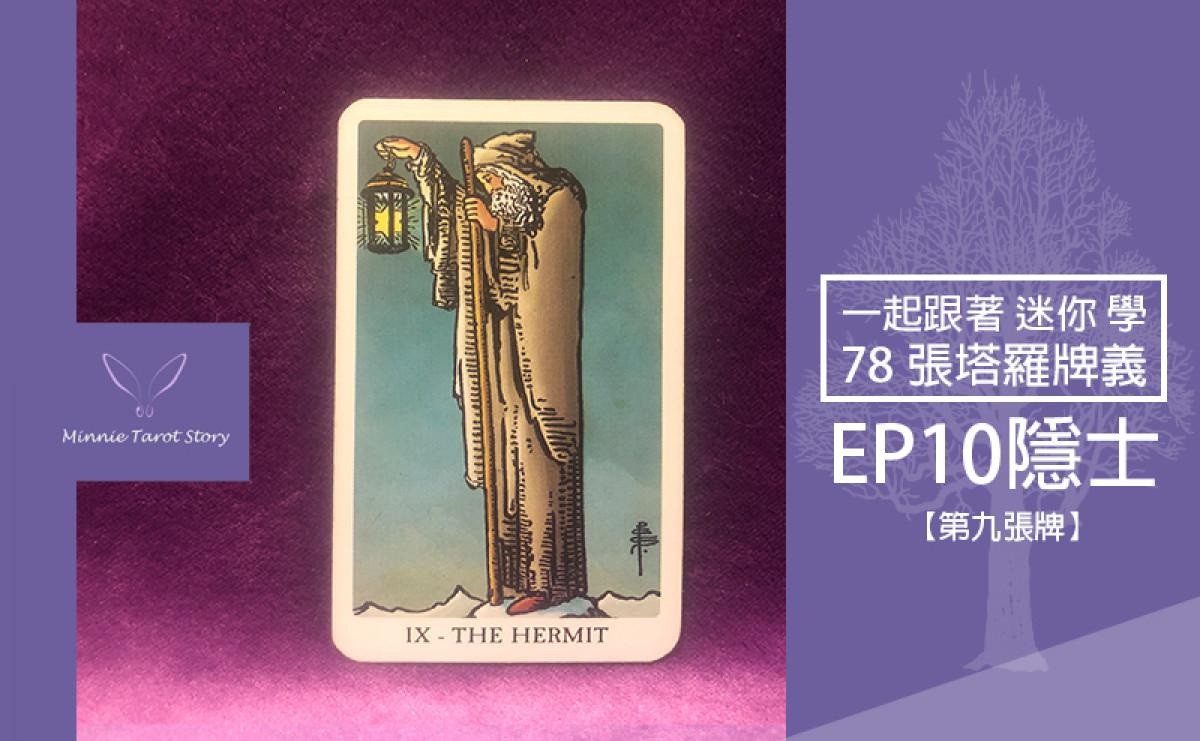EP10塔羅78張塔羅牌義【隱士】不斷的靜思、內省,用智慧追求理想