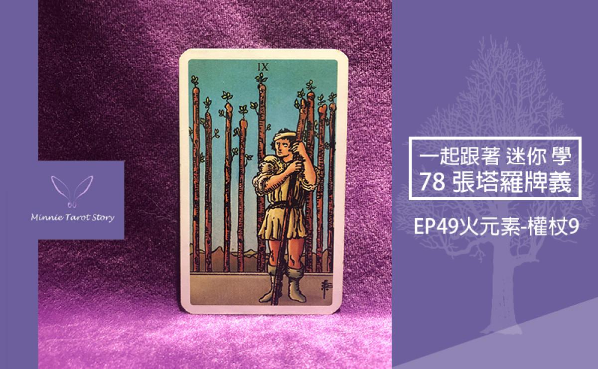 EP49塔羅78張塔羅牌義【火元素-權杖9】即使局勢或自身狀況不樂觀,仍要繼續面對挑戰不放棄希望