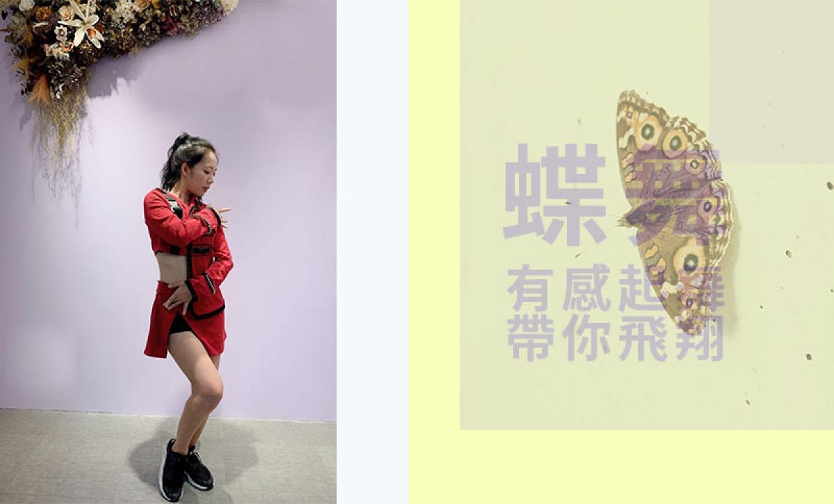 【舞動你的人生商機】蝶舞改造學院《舞風介紹》|有感起舞,勇敢飛翔