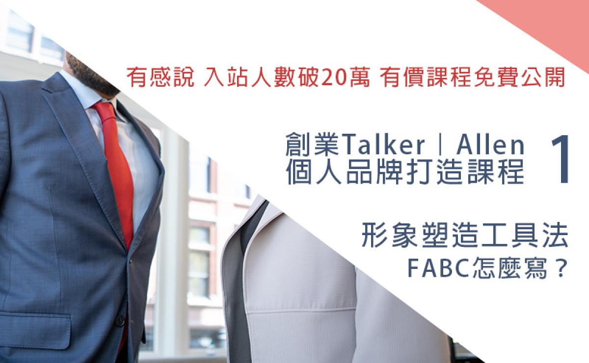 創業必聽!Allen個人品牌打造課程EP01|形象塑造工具法FABC