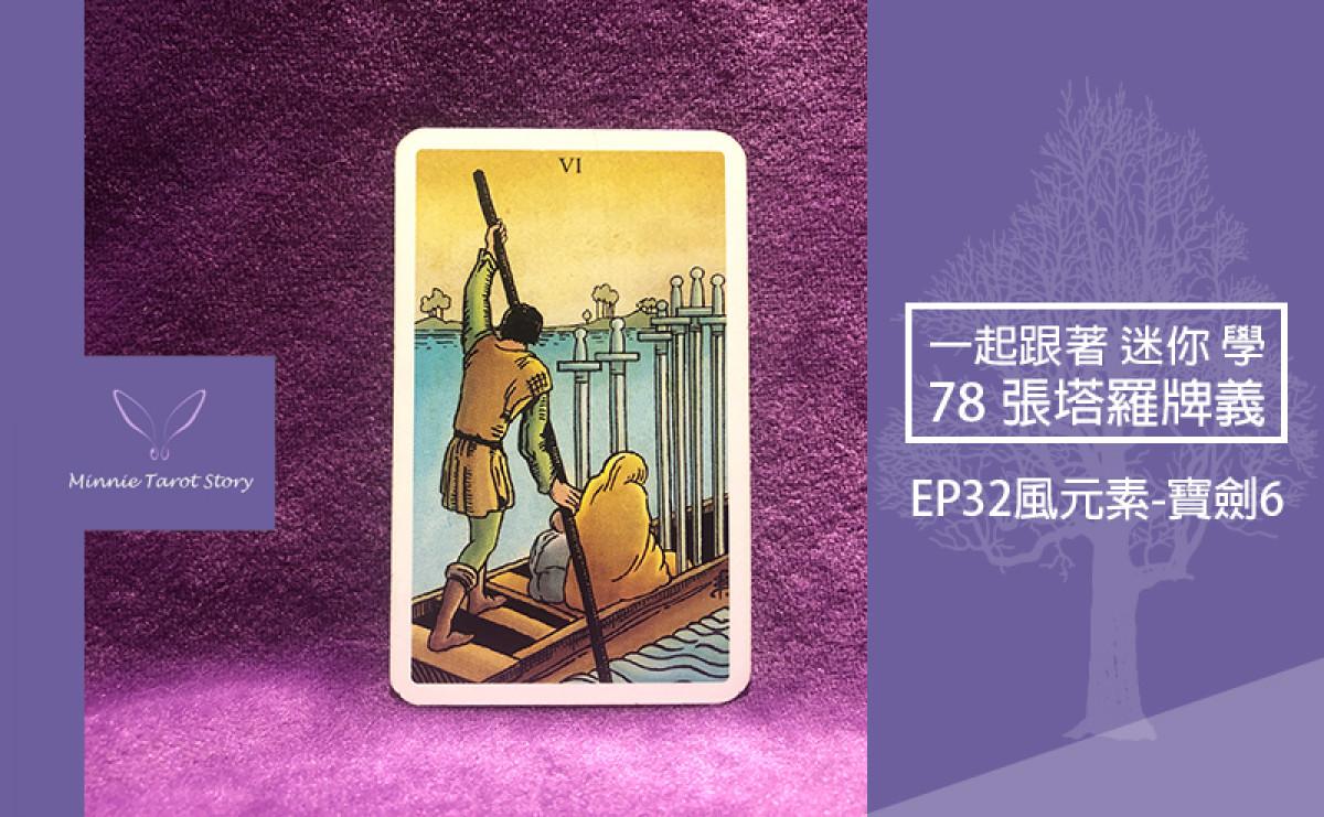 EP32塔羅78張塔羅牌義【風元素-寶劍6】改變過往,脫離糟糕的現狀