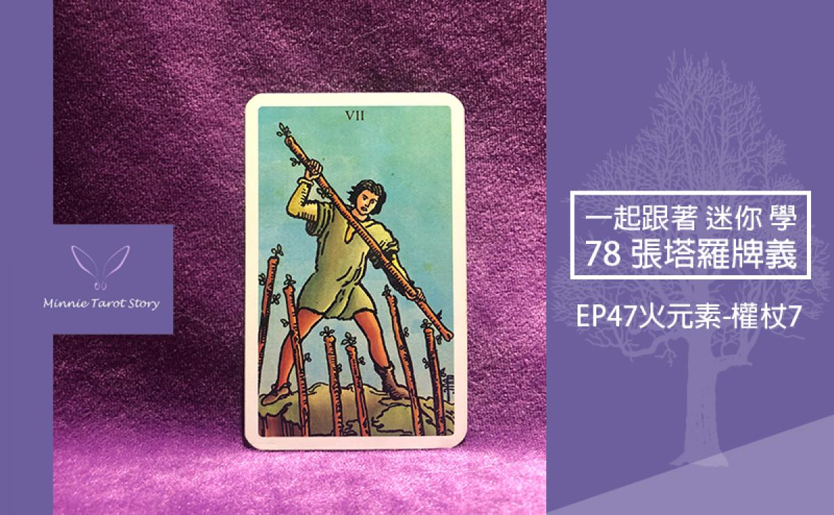 EP47塔羅78張塔羅牌義【火元素-權杖7】在能掌握主導權的情況下,準備一決勝負