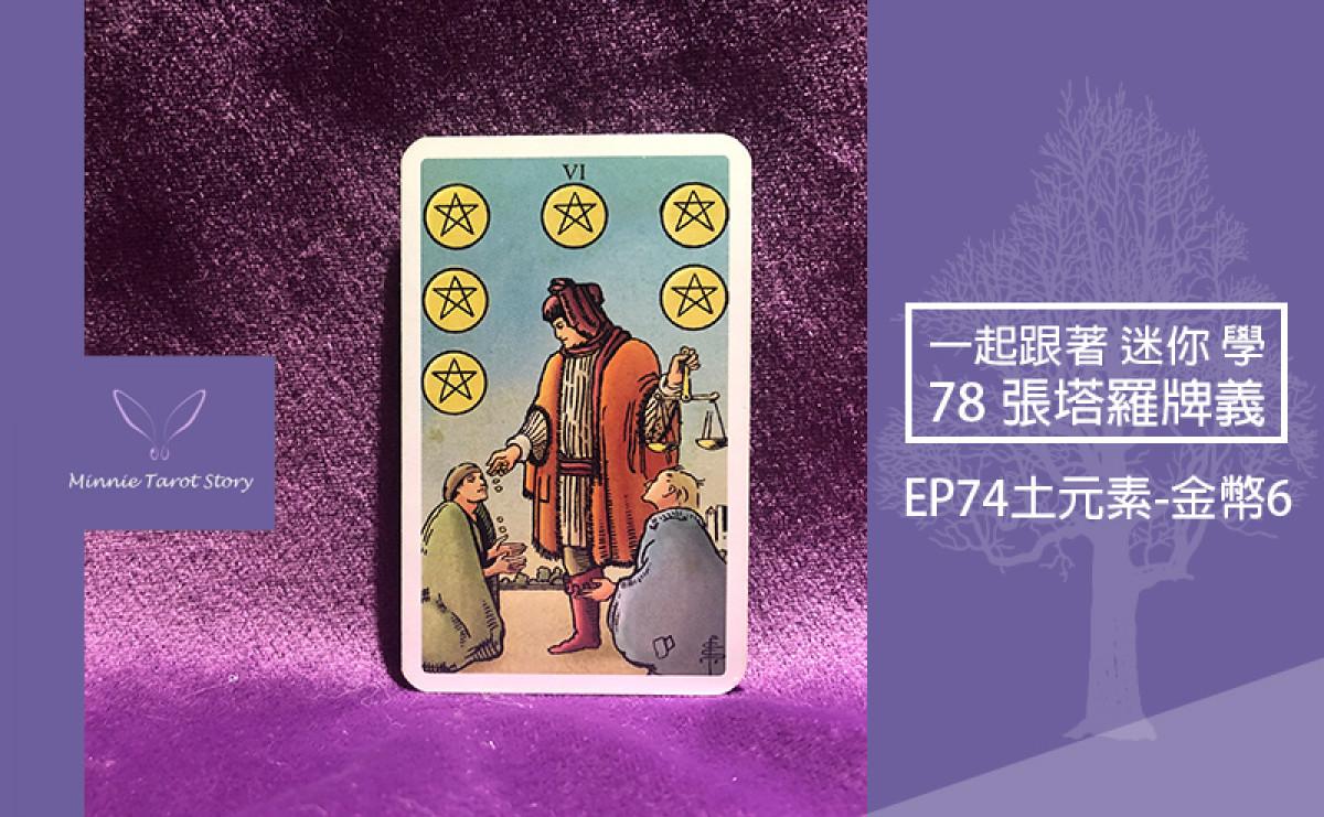 EP74塔羅78張塔羅牌義【土元素-金幣6】精明的施善者、付出者