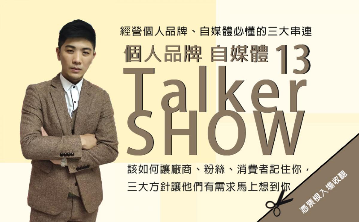 Allen的TalkerShow自媒體要賺錢,與人串連是關鍵│經營個人品牌必懂的三大串連法