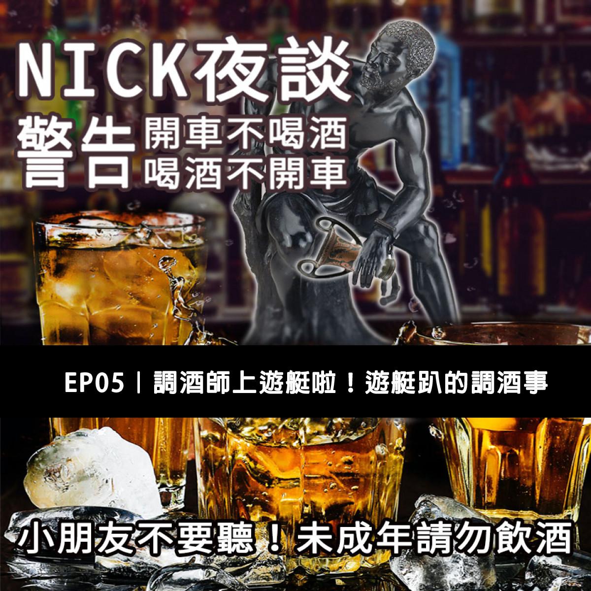 夜談第一季EP05|遊艇趴調酒經歷,船上調酒要注意的那些事!