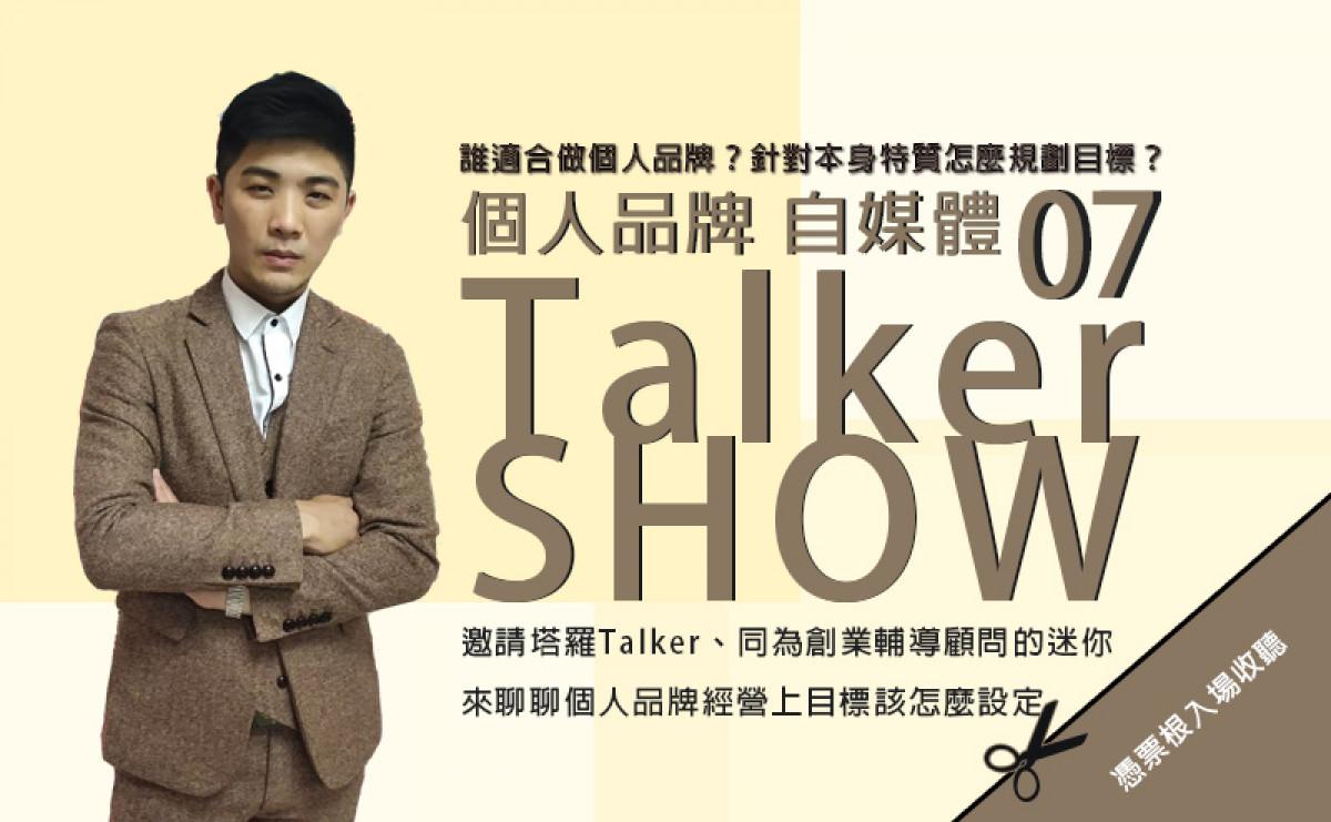 Allen的TalkerShow自媒體想賺錢,由根開始│個人品牌經營上如何設定目標?如何找到自己的特質而定?