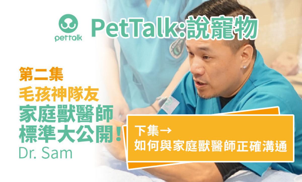 PetTalk說寵物│家庭獸醫師標準大公開!(下集)【Dr. Sam獸醫師】