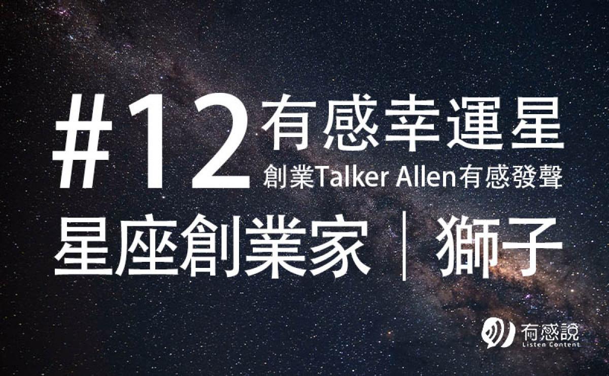12星座創業建議|獅子座【有感幸運星 ft. 有感說Allen】