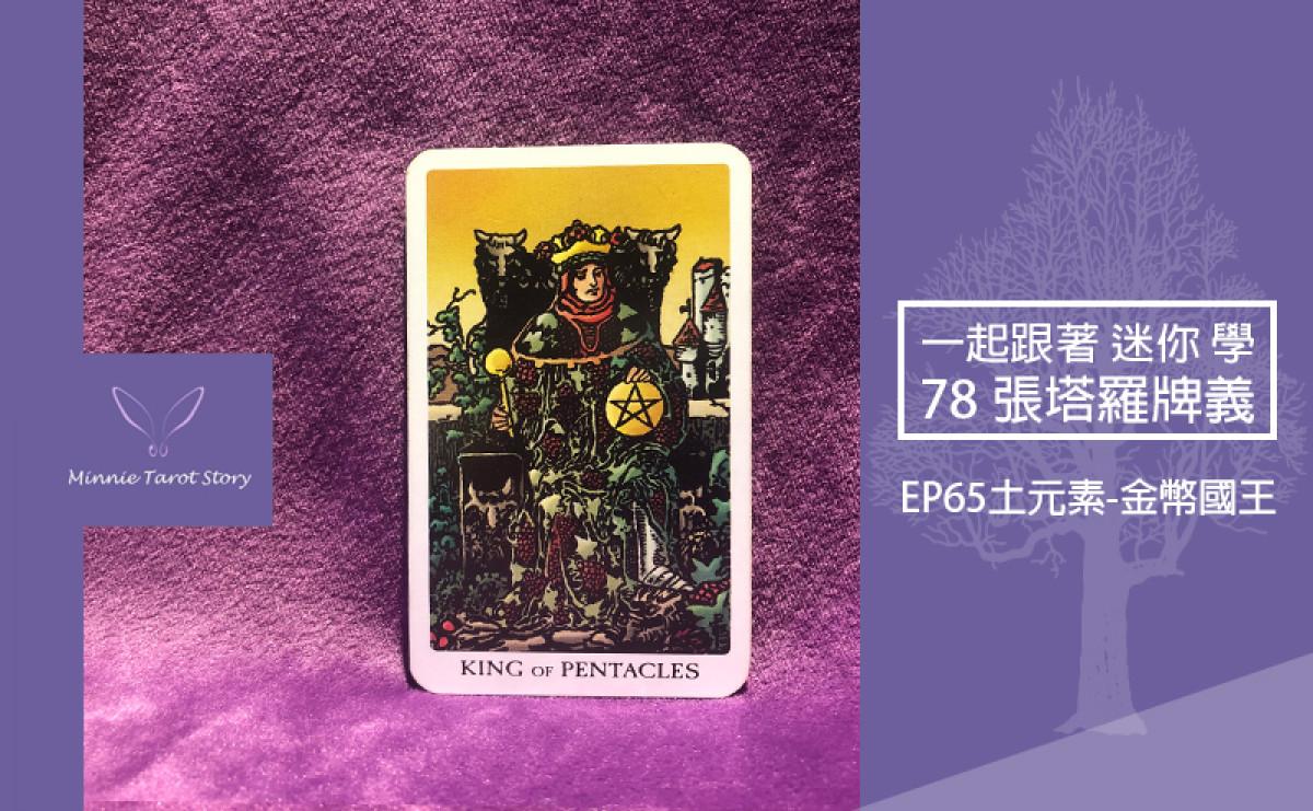 EP65塔羅78張塔羅牌義【土元素-金幣國王】以自身實力引導他人
