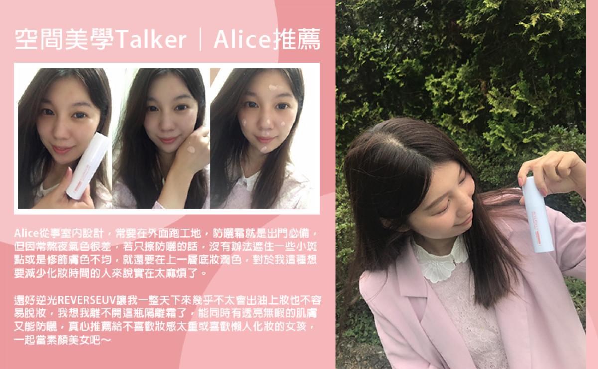 空間美學Talker│Alice體驗【REVERSEUV逆光隔離精華乳】