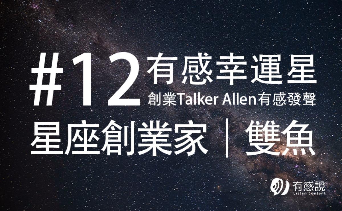 12星座創業建議|雙魚座【有感幸運星 ft. 有感說Allen】