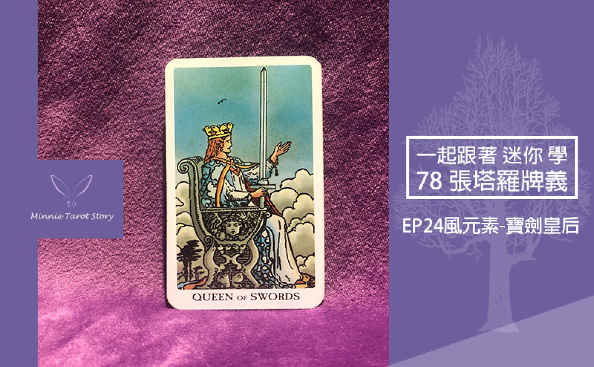 EP24塔羅78張塔羅牌義【風元素-寶劍皇后】嚴厲與溫柔的力量