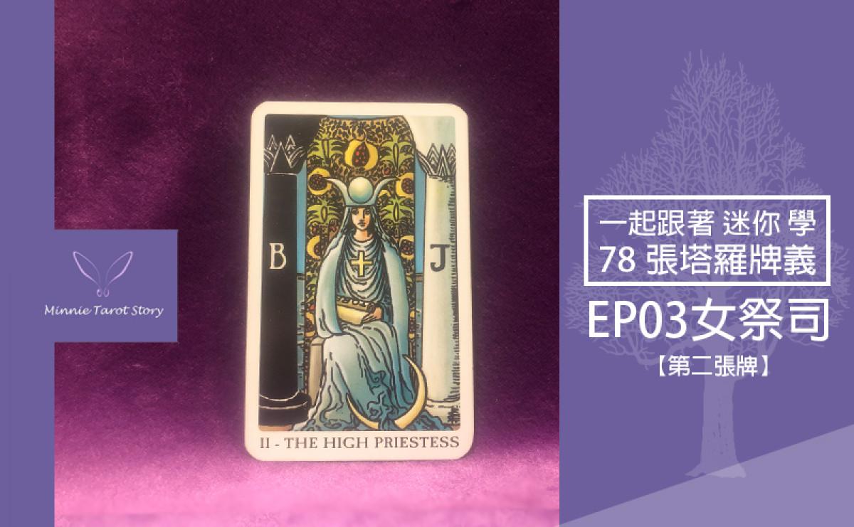 EP03塔羅牌介紹、78張塔羅牌義【女祭司】冷靜觀察,才能運用智慧思考下一步怎麼走