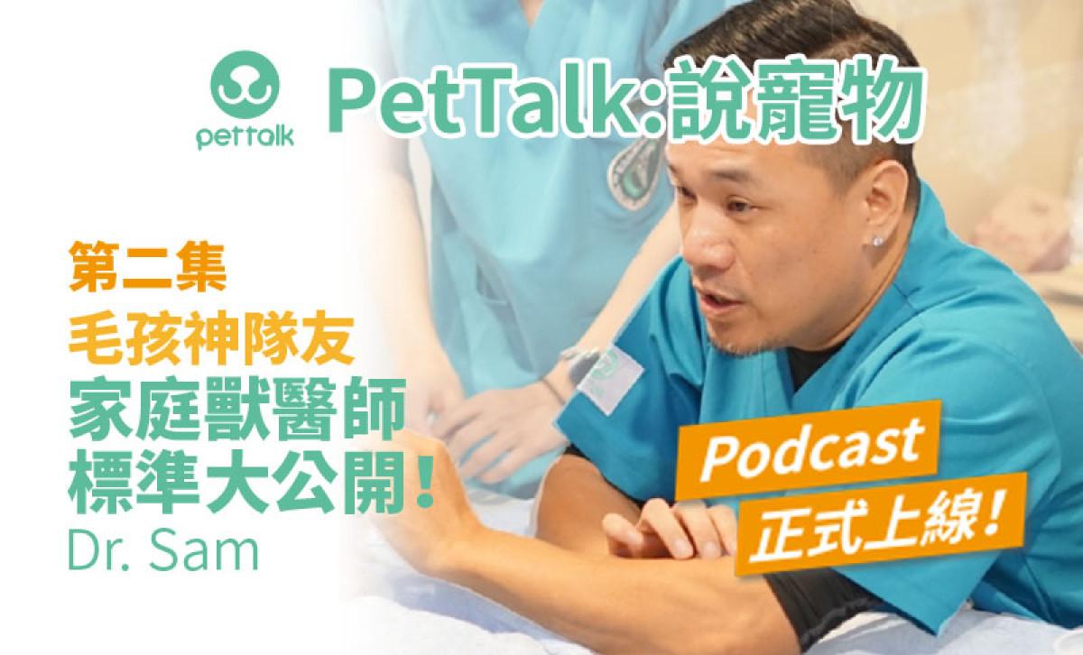 PetTalk說寵物│家庭獸醫師標準大公開!(上集)【Dr. Sam獸醫師】