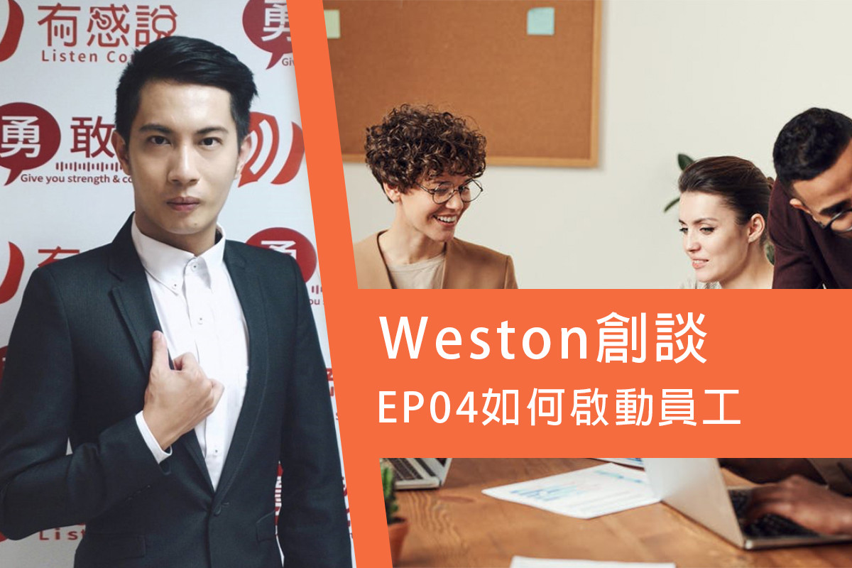 Weston創談|EP04–如何激勵員工、調整工作態度!