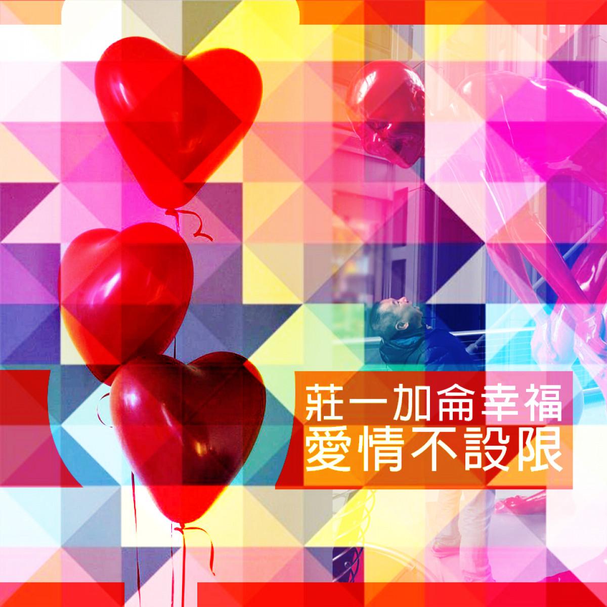 愛情不設限|EP01呂欣潔專訪-同志愛情故事(上集)