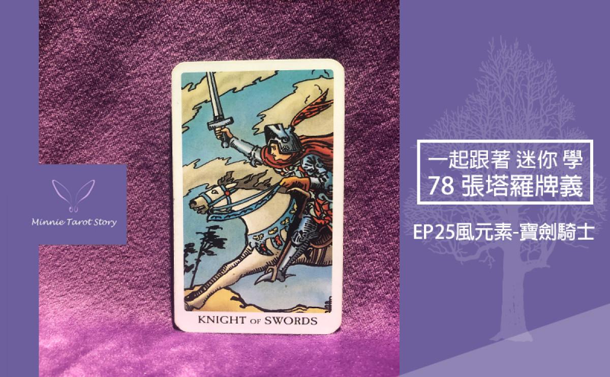 EP25塔羅78張塔羅牌義【風元素-寶劍騎士】不經思索,如風一般的前進
