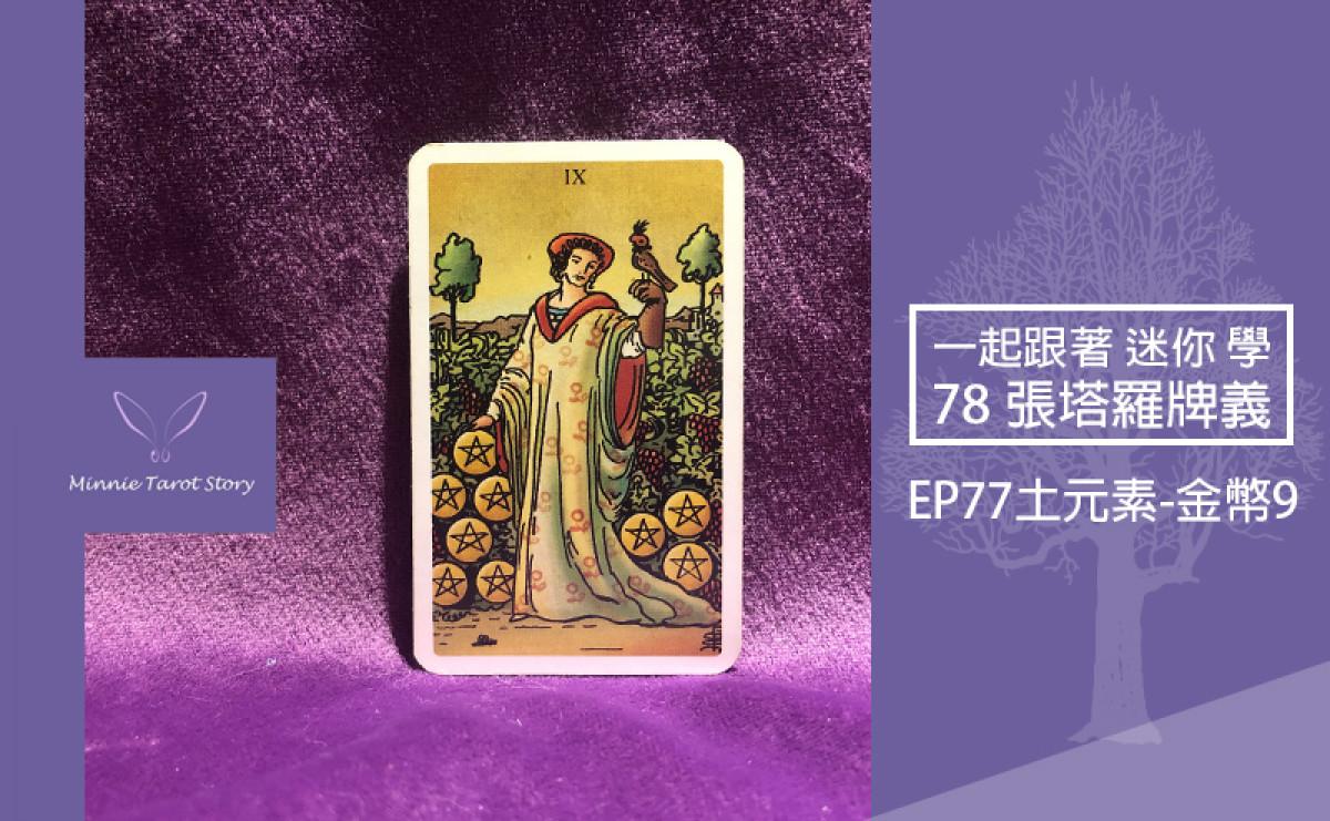 EP77塔羅78張塔羅牌義【土元素-金幣9】能掌握成功的自信