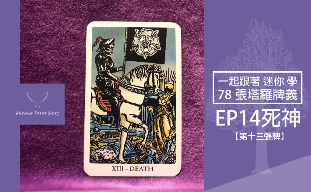 EP14塔羅78張塔羅牌義【死神】事情到盡頭就是自然結束,面對過去才能重生