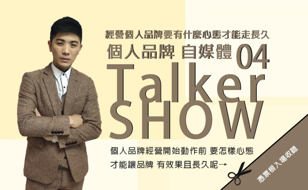 Allen的TalkerShow自媒體想賺錢?恆心很重要│經營個人品牌前要有什麼心態才能走長久