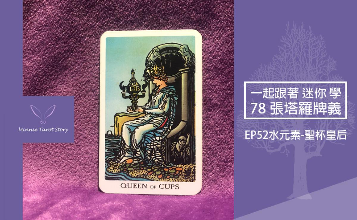 EP52塔羅78張塔羅牌義【水元素-聖杯皇后】母愛爆棚,對他人付出無條件的愛