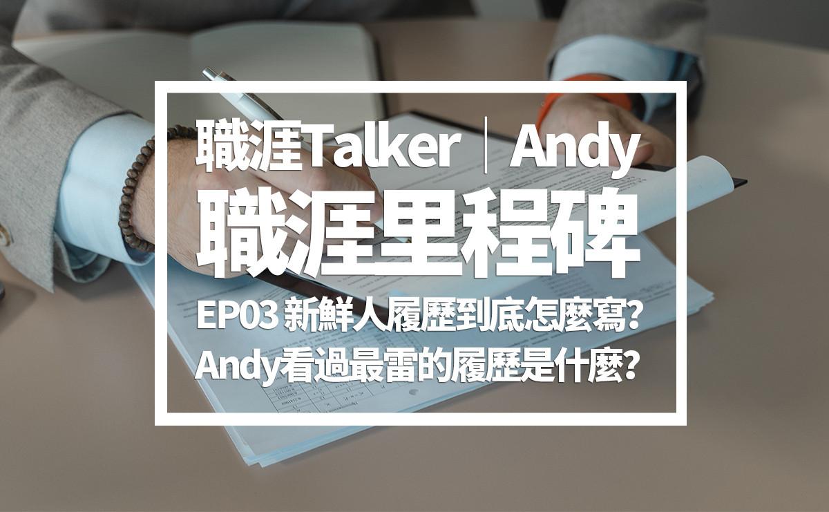 職涯里程碑EP03|畢業季新鮮人履歷表要怎麼寫?Andy看過的NG履歷有什麼?