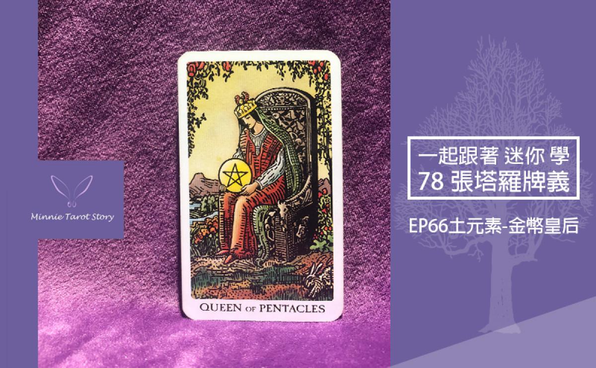 EP66塔羅78張塔羅牌義【土元素-金幣皇后】迎接溫暖,掌握幸福