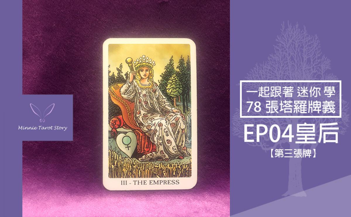 EP04塔羅78張塔羅牌義【皇后】愛與美的代表,享受資源讓生活更精彩