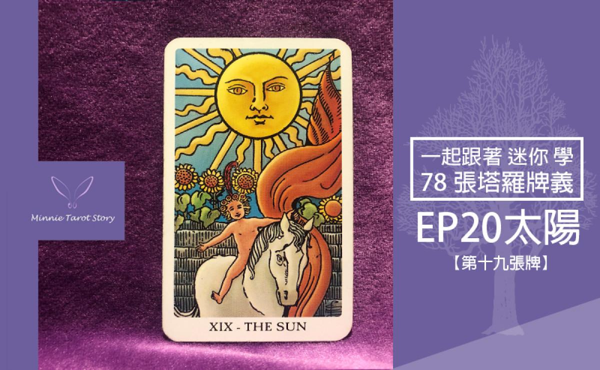 EP20塔羅78張塔羅牌義【太陽】單純自由,你的收穫才會是最快樂的