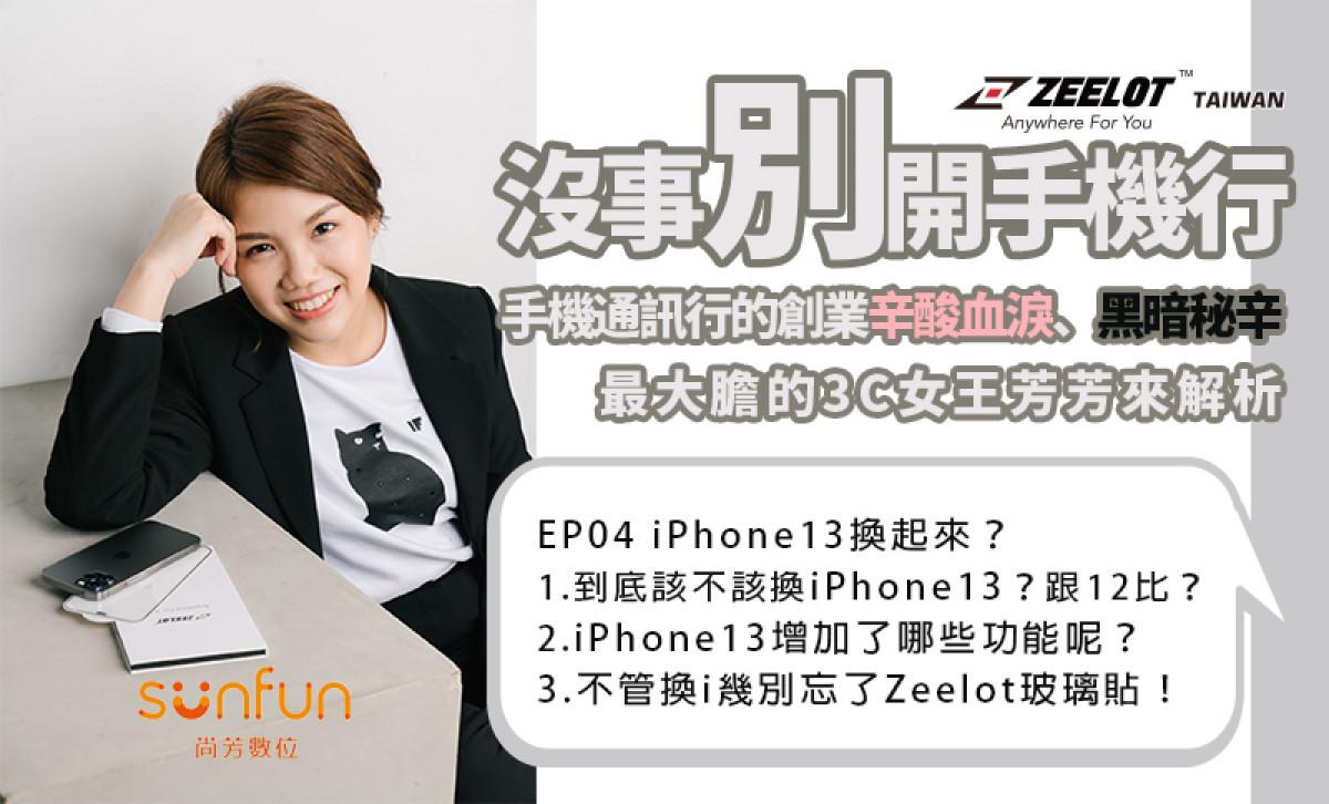 iPhone13值不值得換?iPhone13新增功能有哪些!