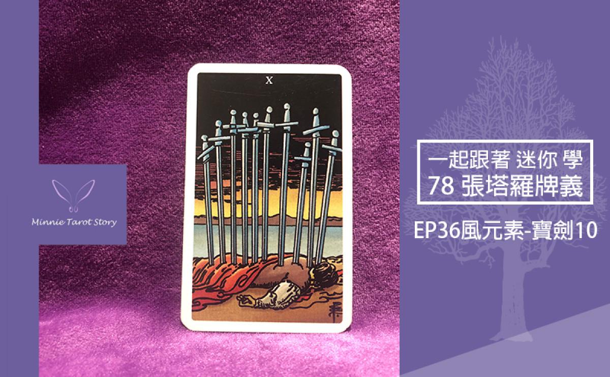 EP36塔羅78張塔羅牌義【風元素-寶劍10】痛苦馬上就要結束,接受一切!準備前進吧!