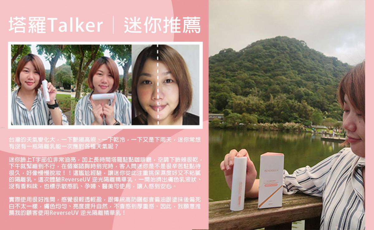 塔羅Talker│迷你體驗【REVERSEUV逆光隔離精華乳】